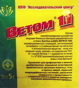 Ветом-1.1
