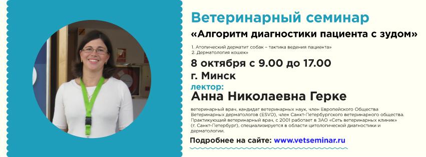Семинар для ветеринарных врачей в Минске 8 октября 2015 г.