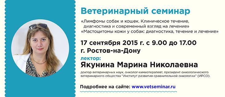 Ceминар по онкологии  для ветеринарных врачей в Ростове-на-Дону 17 сентября 2015 г.