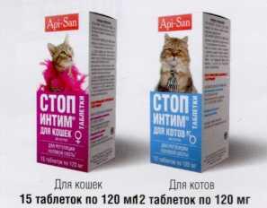 Стоп-Интим таблетки