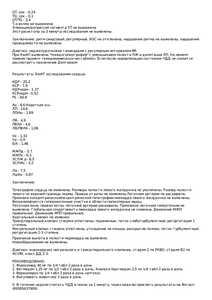 ПОСЕЩЕНИЕ (Николь) page 0002